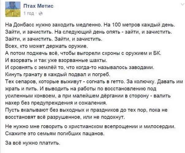 Старший инспектор полиции на Луганщине работал на ФСБ, - СБУ - Цензор.НЕТ 7661