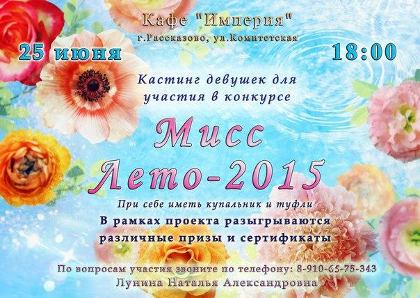 Мисс лето-2015 г. Рассказово в