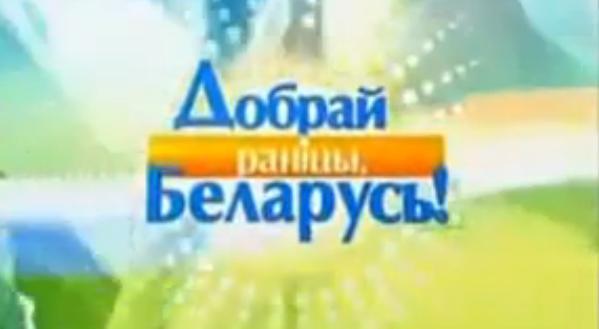 Добрай ранiцы, Беларусь! (Беларусь-ТВ, 26.11.2008) Начало програм...