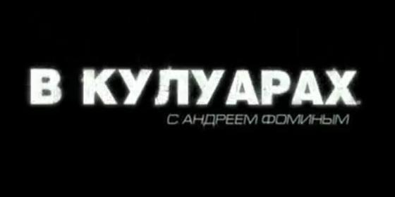 """В кулуарах (ТК """"Город"""" [г. Иркутск], 14.06.2005) Общест..."""