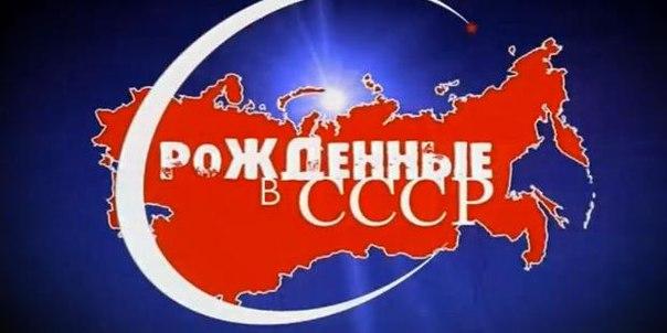 Рождённые в СССР (Ностальгия, 11.05.2005) Диана Арбенина