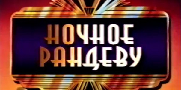 Ночное рандеву (ТВ Центр, 1998) Владимир Жириновский и Лолита