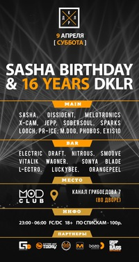 9 АПРЕЛЯ - SASHA BIRTHDAY & 16 YEARS DKLR