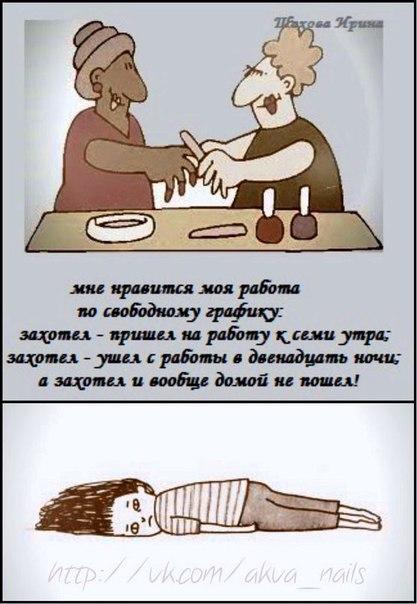 Юмор мастеров маникюра картинки