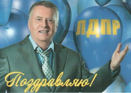 Поздравление с днем рождения женщине от жириновского