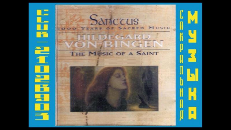 Санктус. Хильдегарда Бингенская. Музыка святых / Sanktus. Hildegard von Bingen.