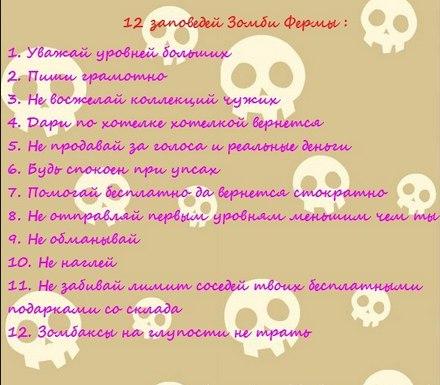 12 Заповедей Зомби Фермы: