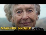 Мадонна Бьюдер 86 лет. Железная монахиня.