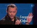 Георгий Юфа Nothing's gonna change my love Слепые прослушивания Голос Сезон 3