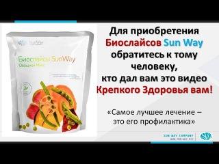 Любимый продукт моей семьи!SunWay Bio! NEW! Биослайсы SunWay Овощной Микс!