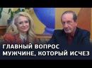 Александр Рапопорт Почему мужчина исчезает когда в отношениях все хорошо