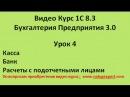 1С 8 3 Видео самоучитель «от Настроек до Баланса» Бухгалтерия предприятия 3 0 Урок 4