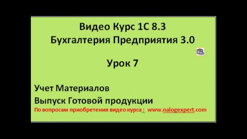 1С 8 3 Видео самоучитель «от Настроек до Баланса»  Бухгалтерия предприятия 3 0   Урок 7