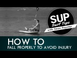 Как правильно падать! SUP Surf Tips With Sean Poynter- How to Fall #SUPVideo #SUPSchool