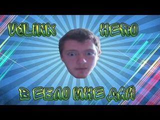VJLink-В Ебло мне дай