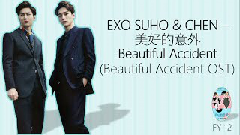 EXO SUHO CHEN - 美好的意外 Beautiful Accident Lyrics [ Beautiful Accident OST ] Chi l Pin l Eng