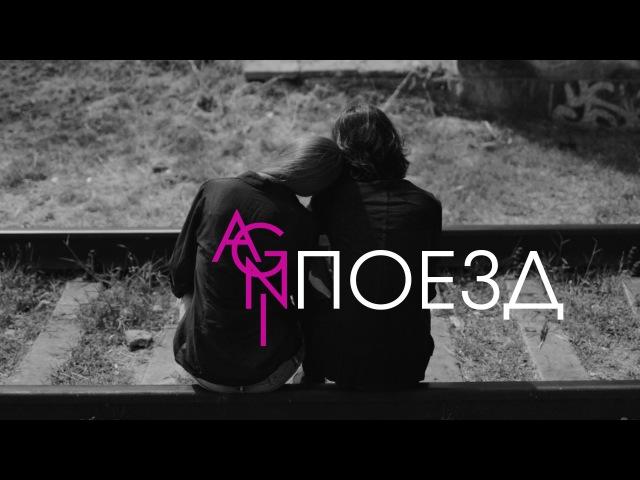 AGNI Поезд Official Video