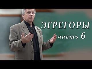 Пякин В. В. Теоретический семинар ЭГРЕГОРЫ часть_6 из 8