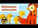 Мультики для малышей Сборник добрых мультиков