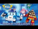 Робокар Поли - Новый сезон - Сборник 1 (HD)