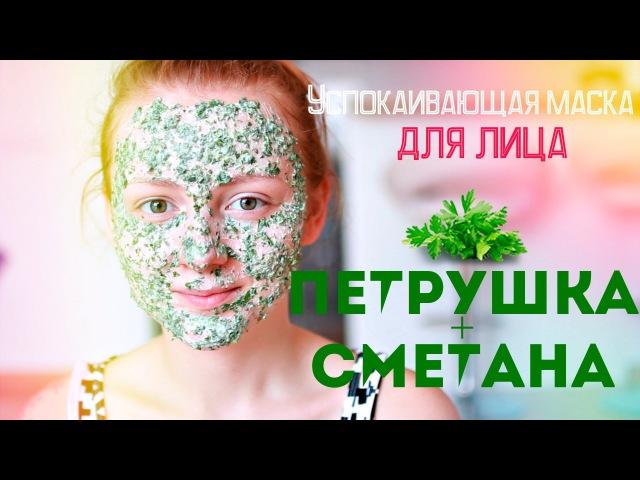 Успокаивающая маска из петрушки и сметаны для лица