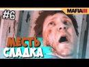 MAFIA 3 Прохождение на русском - МЕСТЬ СЛАДКА - Часть 6