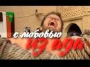 С любовью из Ада - HD Версия Русские Мелодрамы 2015 Кино фильм смотреть сериал онлайн