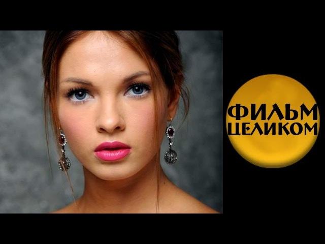смотреть онлайн русские фильмы 2013 года бесплатно в хорошем качестве