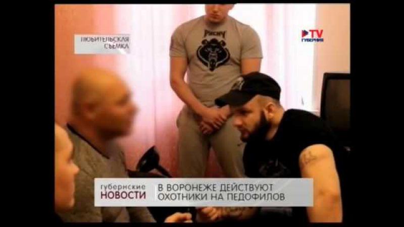 ТНТ Губерния Оккупай педофиляй Воронеж