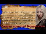 Новороссия. Сводка новостей Новороссии (События Ньюс Фронт) / 18.06.2015