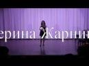 Катерина Жарникова - Je t'aime