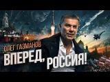 Олег Газманов - Вперед, Россия!  (новая ссылка)