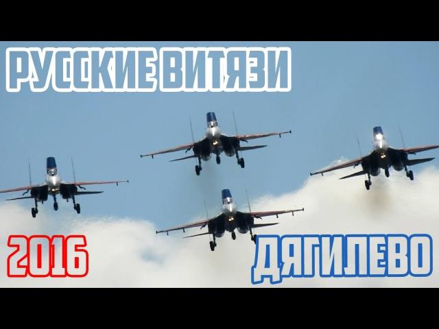 Русские Витязи Су-27.Крутой высший пилотаж. Дягилево 2016.Закрытие Авиадартс.