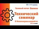 Котел Altoen Daewoo технический семинар Новопокровская Райгаз