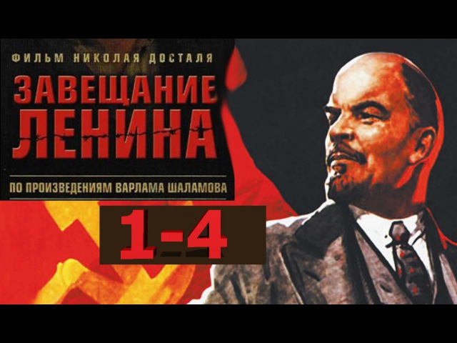 Все круги тюремного ада ГУЛАГ серии 1-4 из 12 ЗАВЕЩАНИЕ ЛЕНИНА Исторический Драма
