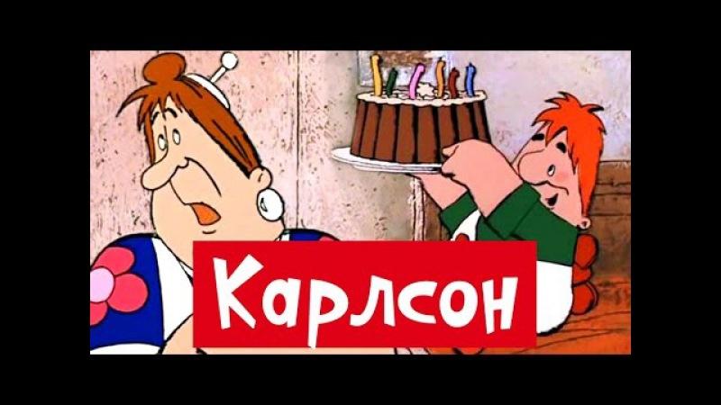 Сборник мультиков Малыш и Карлсон | Karlson russian animation movie