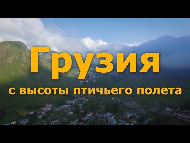 Грузия с высоты птичьего полета в 4К - InFly