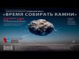 Крымский  мост 2016 «Время собирать камни»