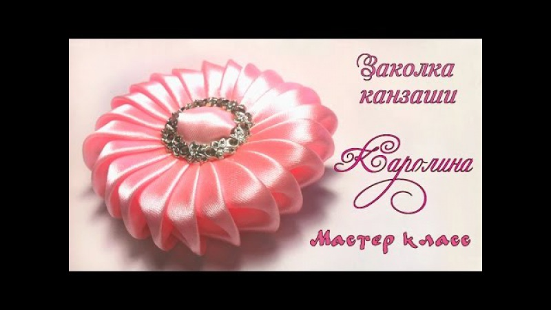 Заколка а ля зефирка из круглых лепестков канзаши Hairpin zefirka of round petals kanzashi