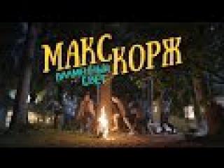 Макс Корж - Пламенный свет (клип / official)