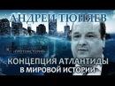 Андрей Тюняев. Концепция Атлантиды в мировой истории