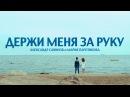 "Александр Савинов и Мария Паротикова - ""Держи меня за руку"""
