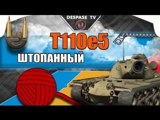World Of Tanks ☭ T110e5 ☭ Штопанный