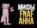 FNAF - МИФ О АННЕ