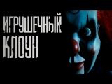 Страшные истории на ночь - Клоун.