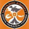 Магазин АЗИМУТ охота, рыбалка, туризм г.Пермь