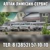 Алтай-Лимузин-Сервис-прокат лимузинов в Барнауле