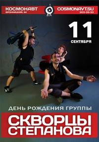 СКВОРЦЫ СТЕПАНОВА в КОСМОНАВТЕ - 11.09.2015