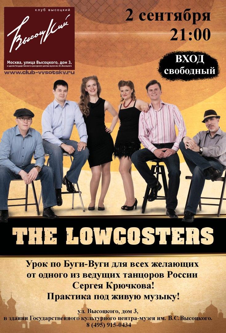 02.09 The Lowcosters в клубе Высоцкий