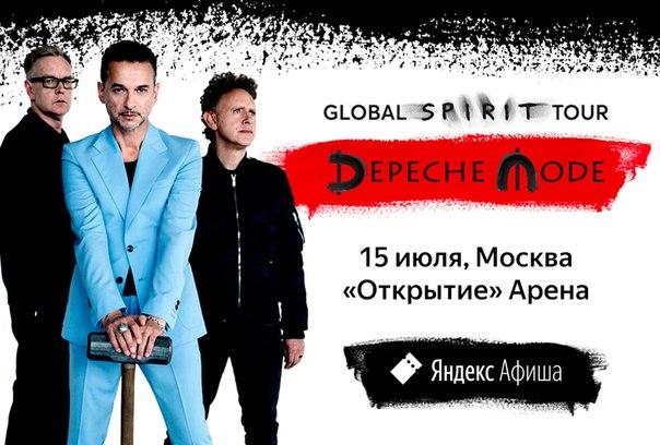 Концерт Depeche Mode в Москве 25 февраля 2018 года Купить